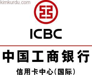 ICBCu0027yi kim kurdu?-Dünyanın en büyük bankası | Kimin, kurucusu ve sahibi  kim ? - Icbc Logo PNG