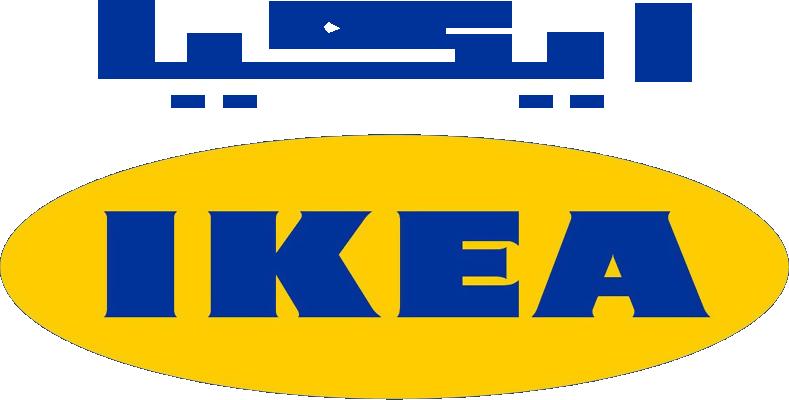 IKEA Logo (شعار شركة ايكيا) PNG Transparent Background. - Ikea Logo Eps PNG