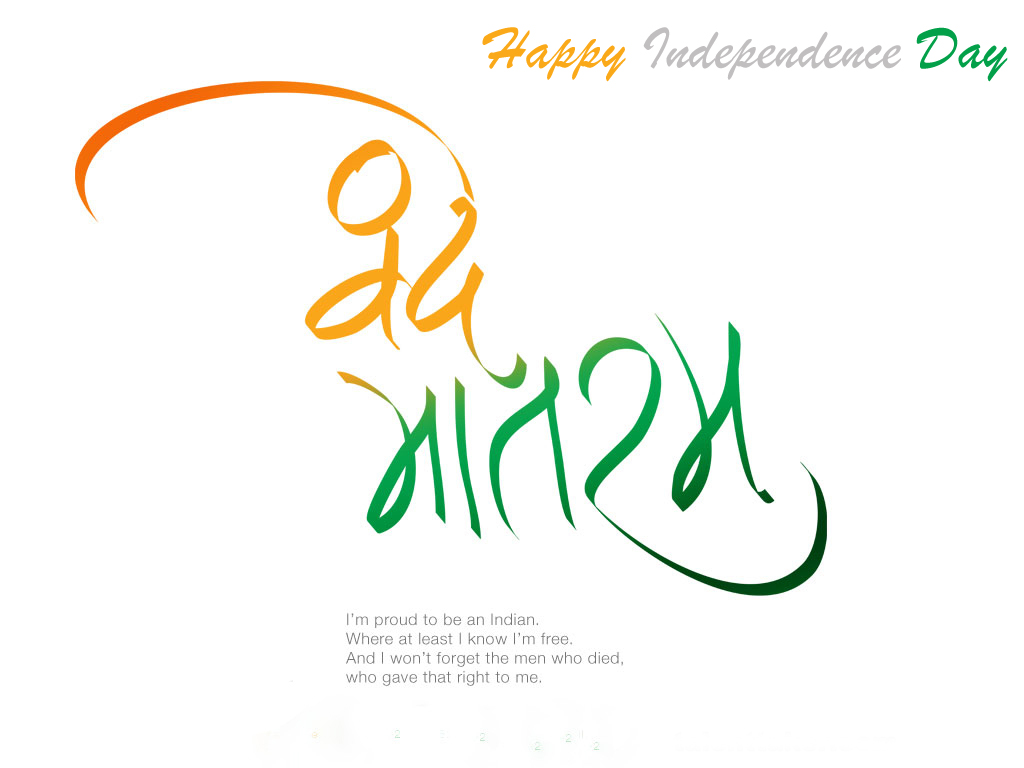 India Independence Day Whatsapp Status u0026 Messages 2016 - Independence Day PNG