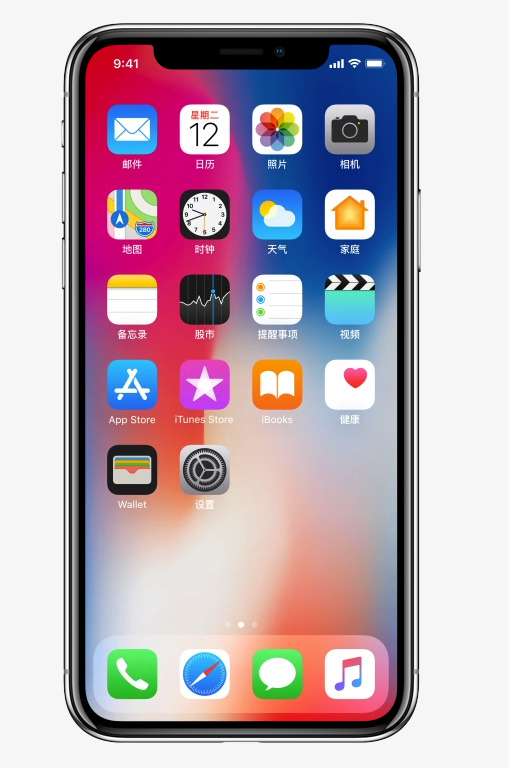 iPhone,8 comprehensive screen, Iphone, X, Eight PNG Image - Iphone PNG