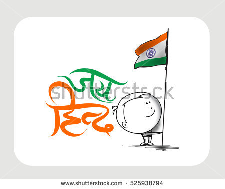 Jai Hind Text in Style of Ind