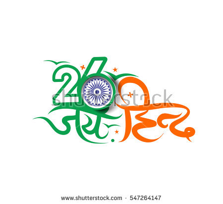 Indian Republic day concept w