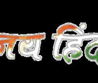 Jai Hind PNG - 47143