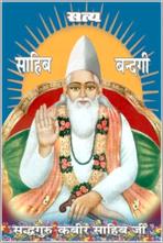 Kabir Saheb PNG - 87838