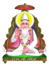 Kabir Saheb PNG - 87834