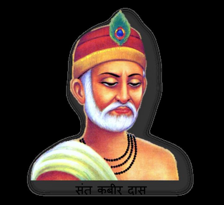 SANT KABIR DASS JI - Kabir Saheb PNG