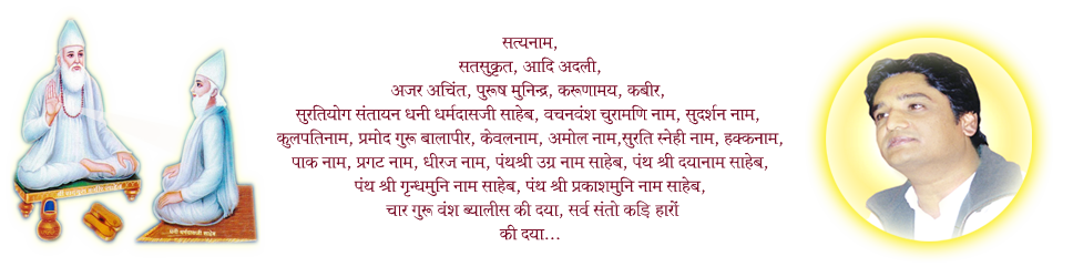 SatGuru Kabir Dharmdas Saheb - Kabir Saheb PNG