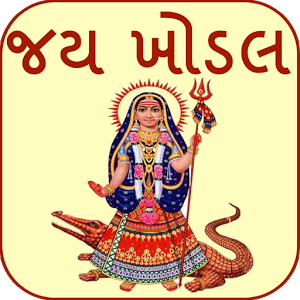 Khodiyar Maa PNG - 79022