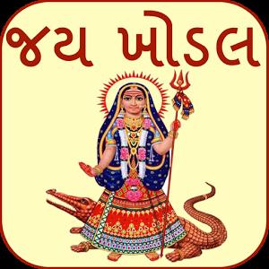 Khodiyar Mataji PNG - 42982