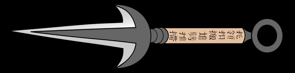 File:Kunai yondaime.svg - Kunai PNG