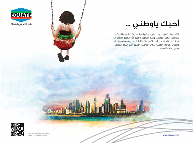 Client: EQUATE Petrochemical Company Deliverable: Kuwait National Day  Advertisement - Kuwait National Day PNG
