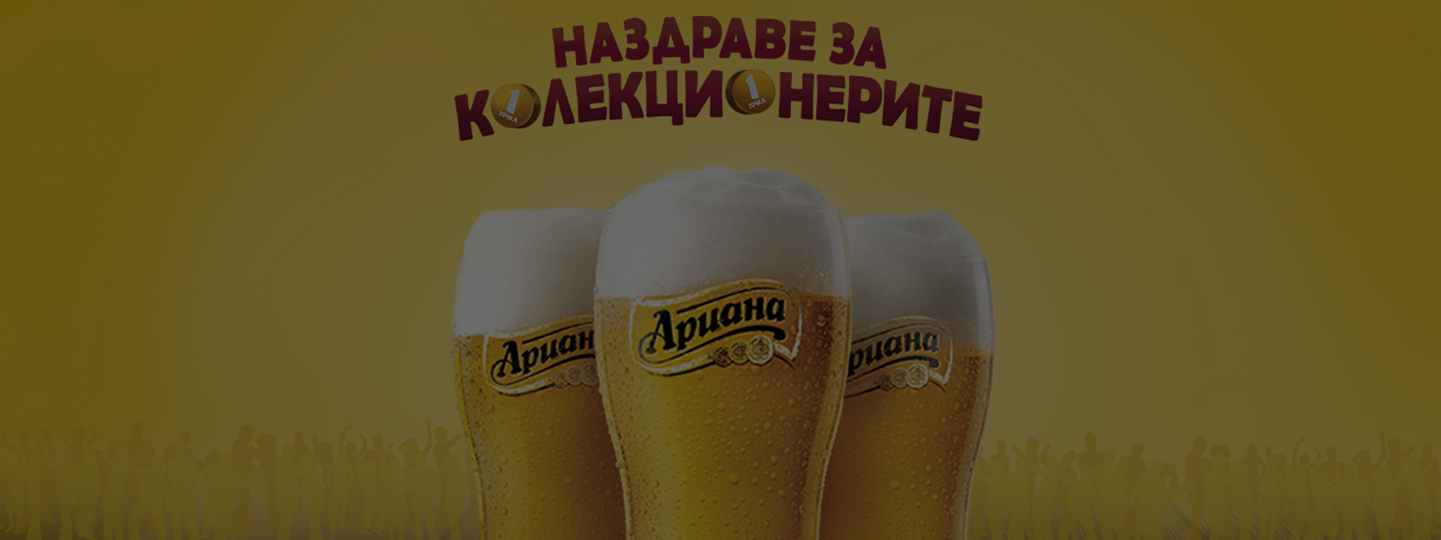 Ariana u2013 National Consumer Promo Site - Logo Ariana Beer PNG