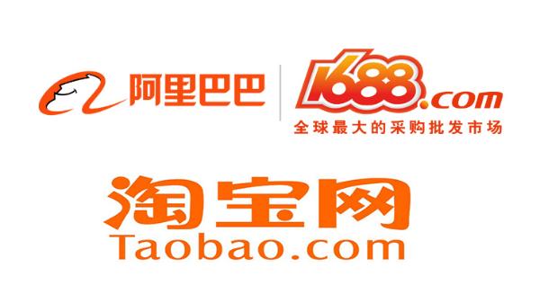 1688-taobao - Logo Taobao PNG