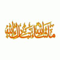 Masha Allah PNG - 169780
