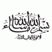 Masha Allah PNG - 169783