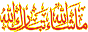 Masha Allah PNG - 169778