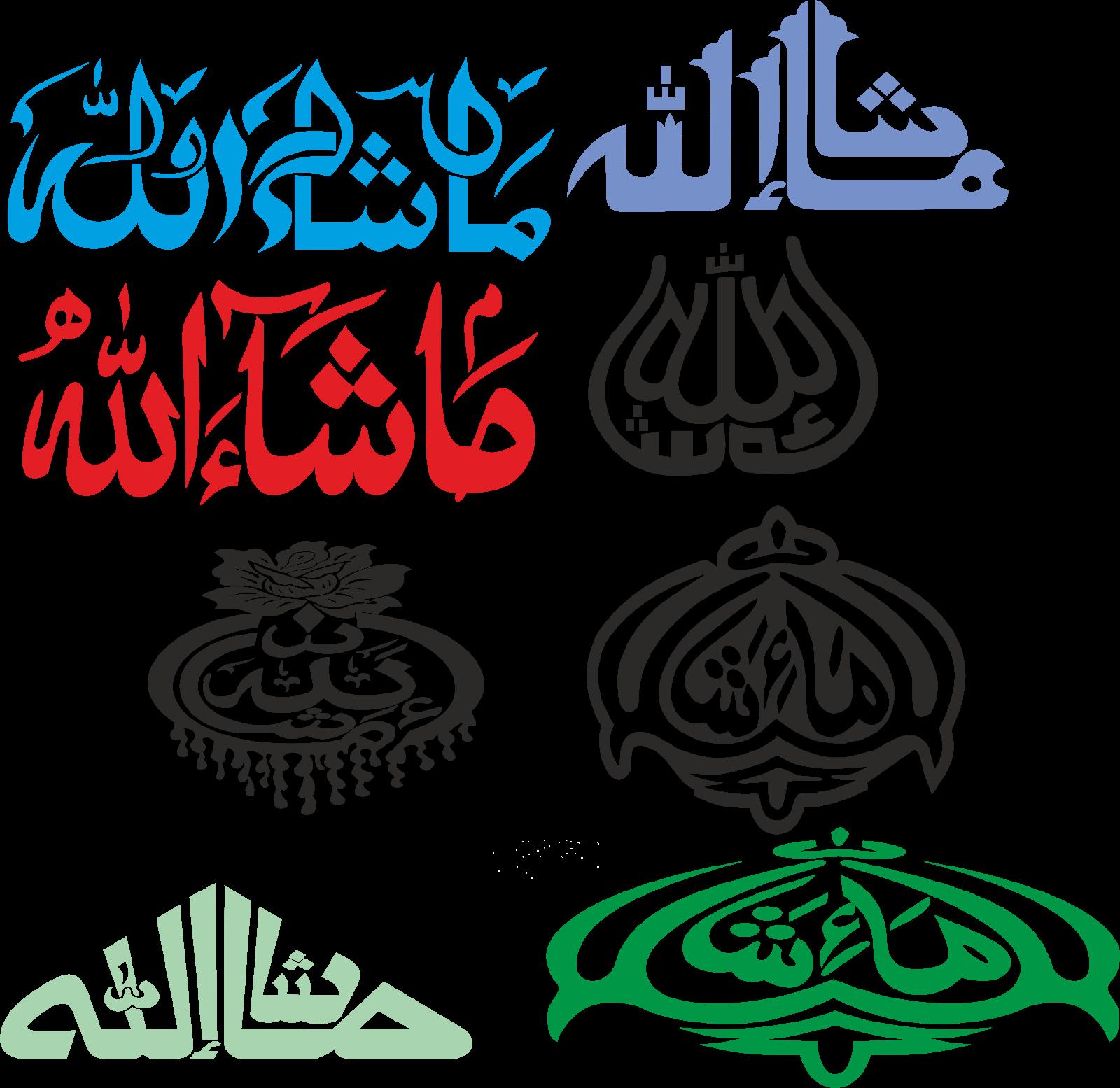 Masha Allah PNG - 169774