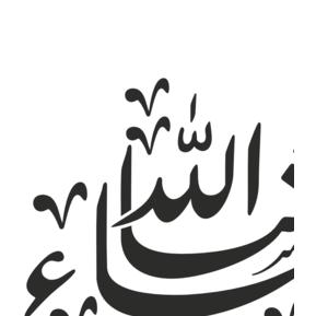 Masha Allah PNG - 169785