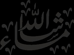 Masha Allah PNG - 169773