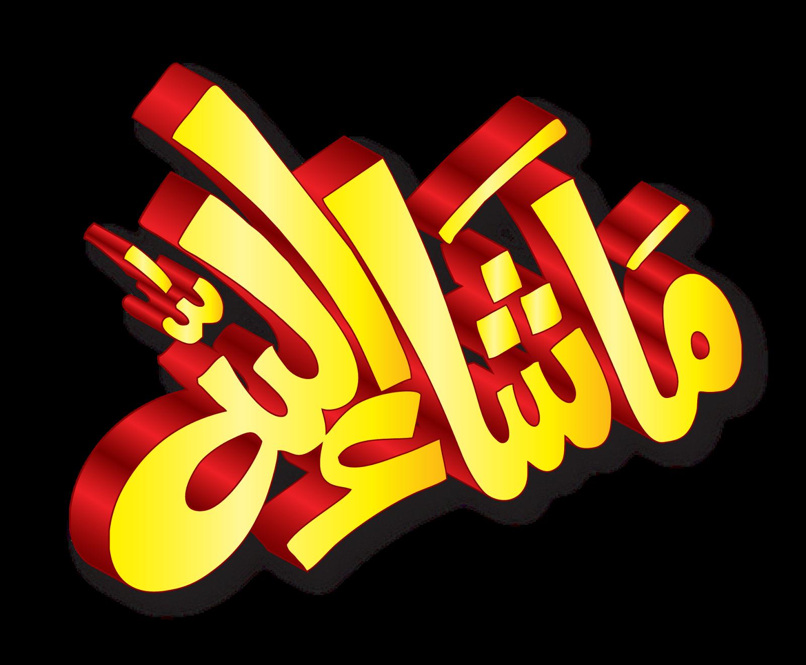 Masha Allah PNG - 169769