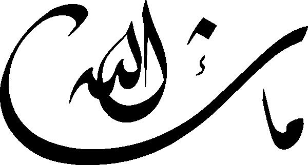 Masha Allah PNG - 169771