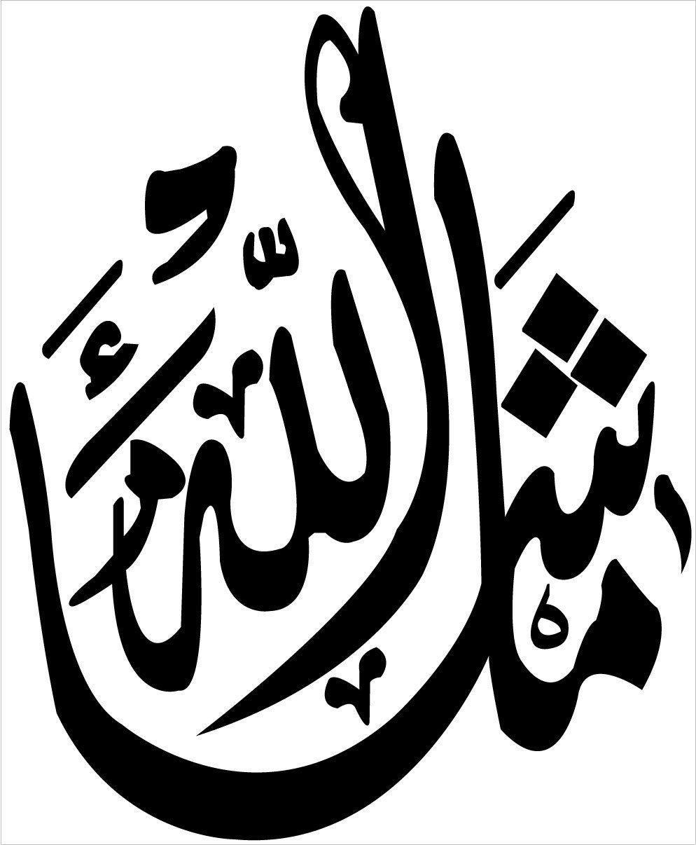 Masha Allah PNG - 169782