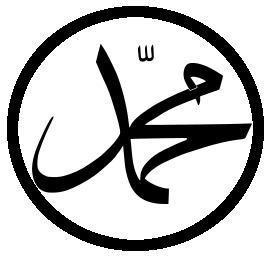 File:Muhammad calligraphy.png - Muhammad PNG