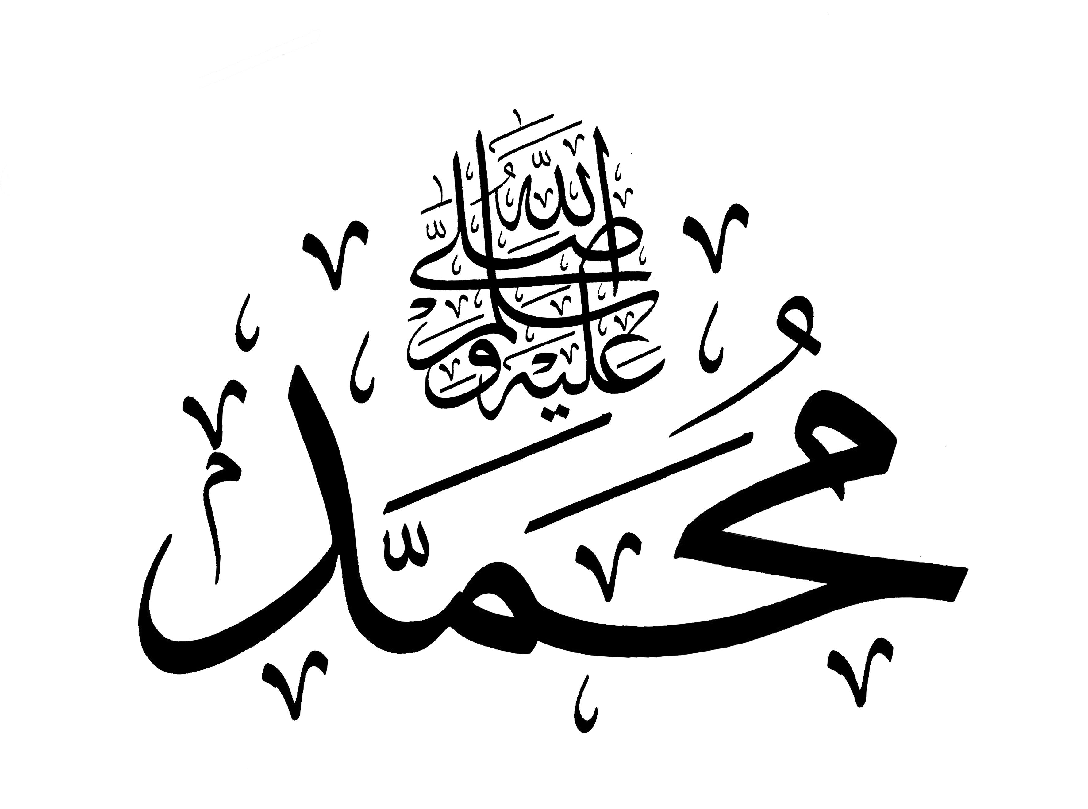Muhammad 1 u2013 White - Muhammad PNG