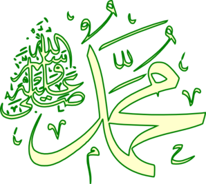 Muhammad Creme On 0 128 0 Clip Art - Muhammad PNG