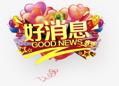Decorative text, Good News, Bulletin, Wordart Free PNG Image and Clipart - News Bulletin PNG