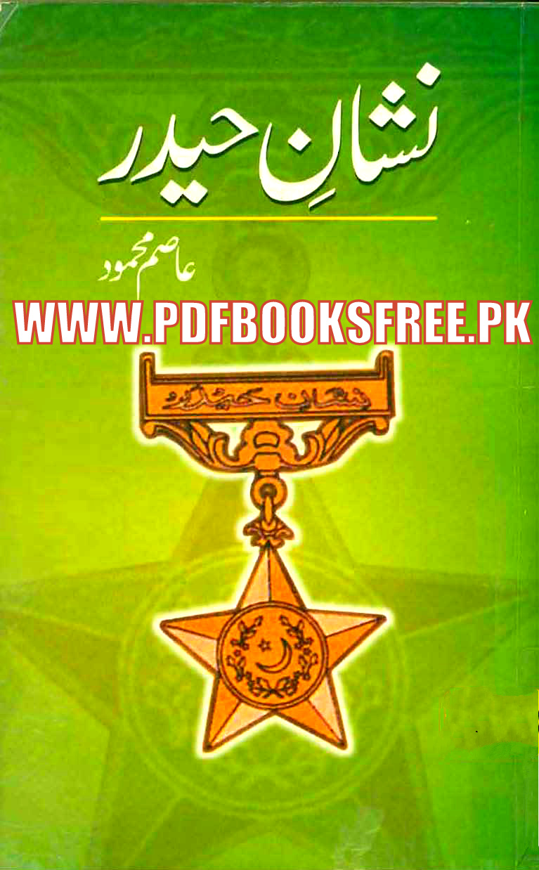 Nishan-e-Haider By Asim Mahmood - Nishan E Haider PNG