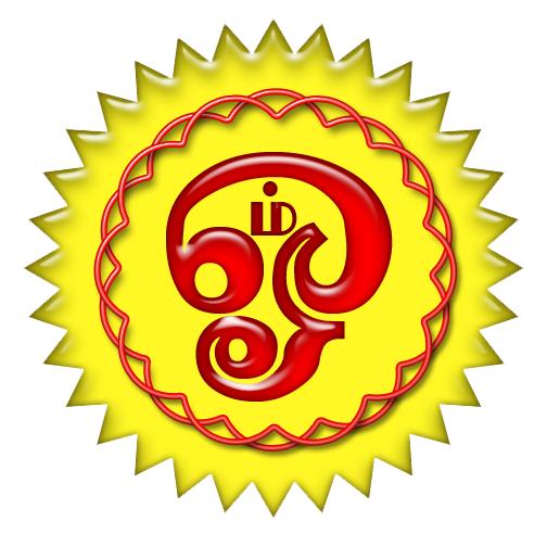 File:Om - Tamil.png - Om HD PNG