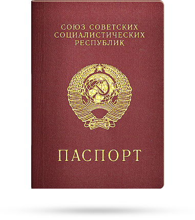 Passport HD PNG - 92011