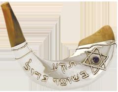 Yom Kippur. Shofar - PNG Yom Kippur