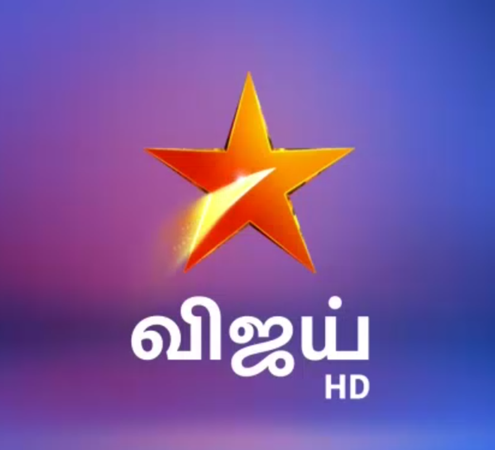 Star vijay hd.png - Purple Star PNG HD