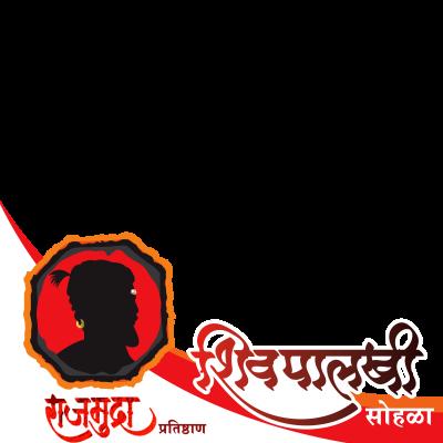 Rajmudra Pratishtan Shivpalak