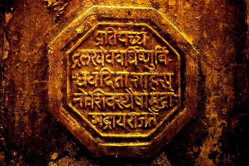Shivaji Maharaj Rajmudra - Rajmudra PNG