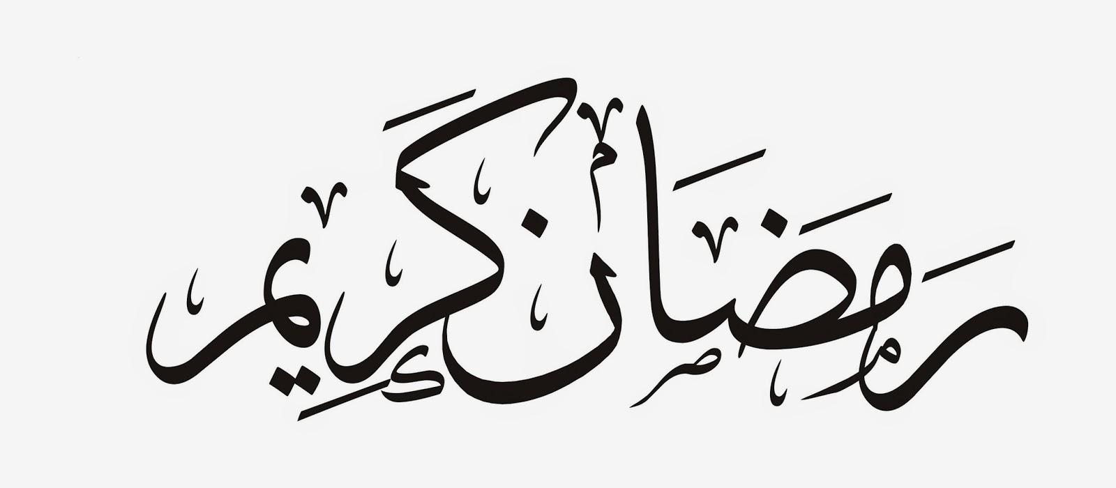 Islamic clipart ramadan mubarak - ClipartFox - Ramadan HD PNG