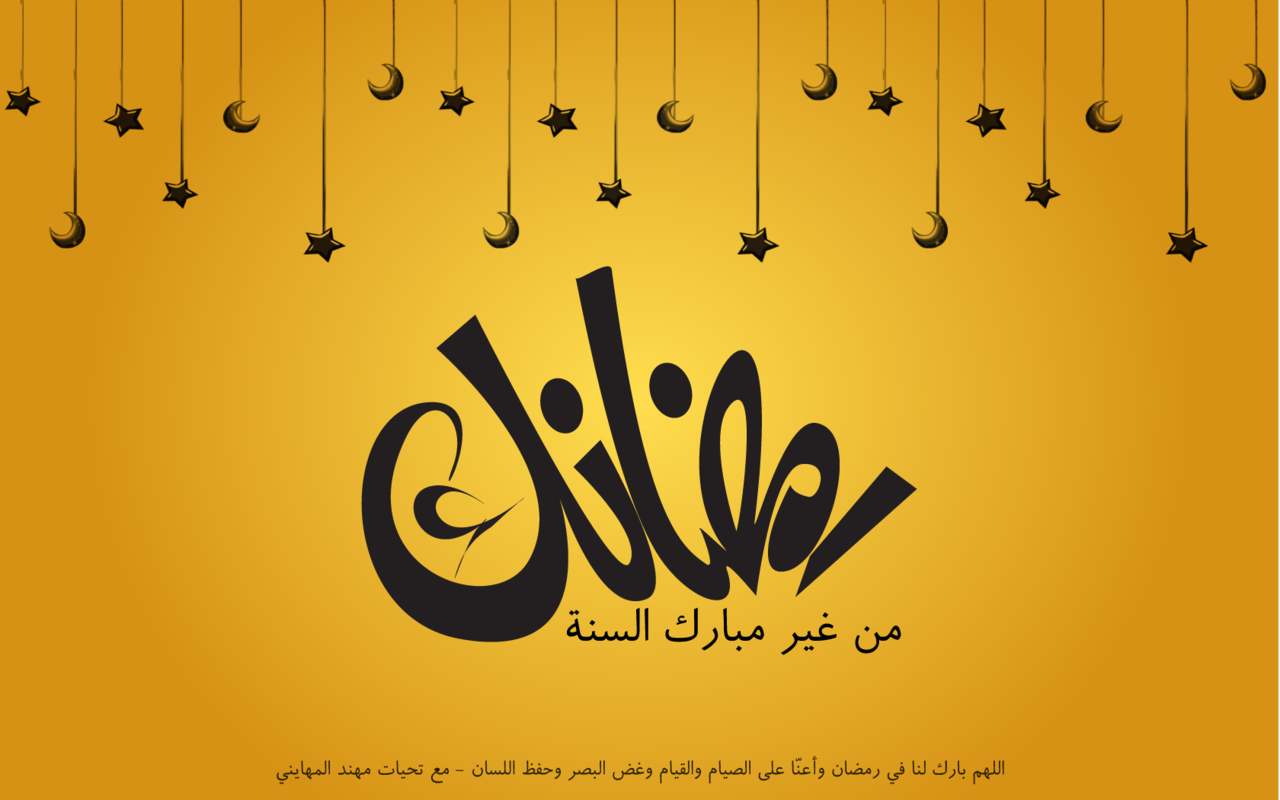 Ramadan HD PNG - 116702