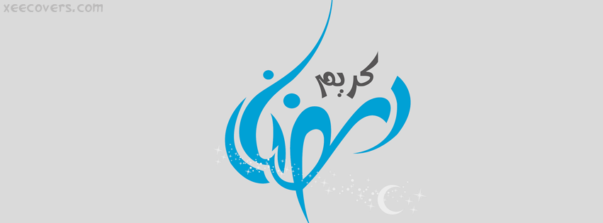Ramadan Kareem Awesome Calligraphy facebook cover photo hd - Ramadan HD PNG