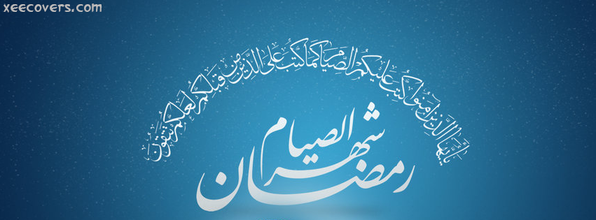 Ramadan Sher Ul Seyaam FB Cover Photo HD - Ramadan HD PNG