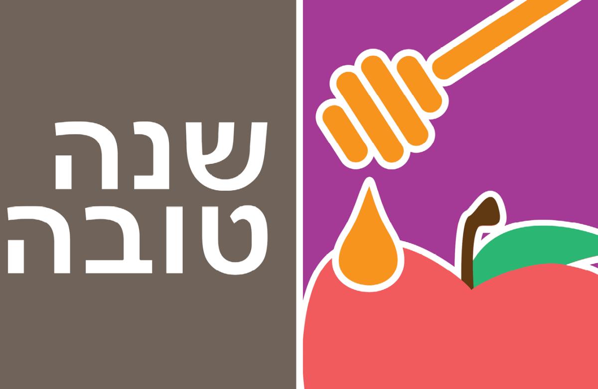 MJCC 2015 Rosh Hashanah Banner « Sarah Rushakoff u2013 Graphic Design . - Rosh Hashanah 2015 PNG