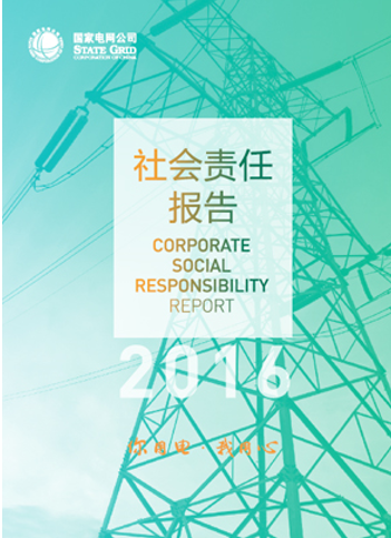 On February 20, State Grid Corporation of China (SGCC) released Corporate  Social Responsibility Report 2016 .This is the companyu0027s first social PlusPng.com  - State Grid PNG