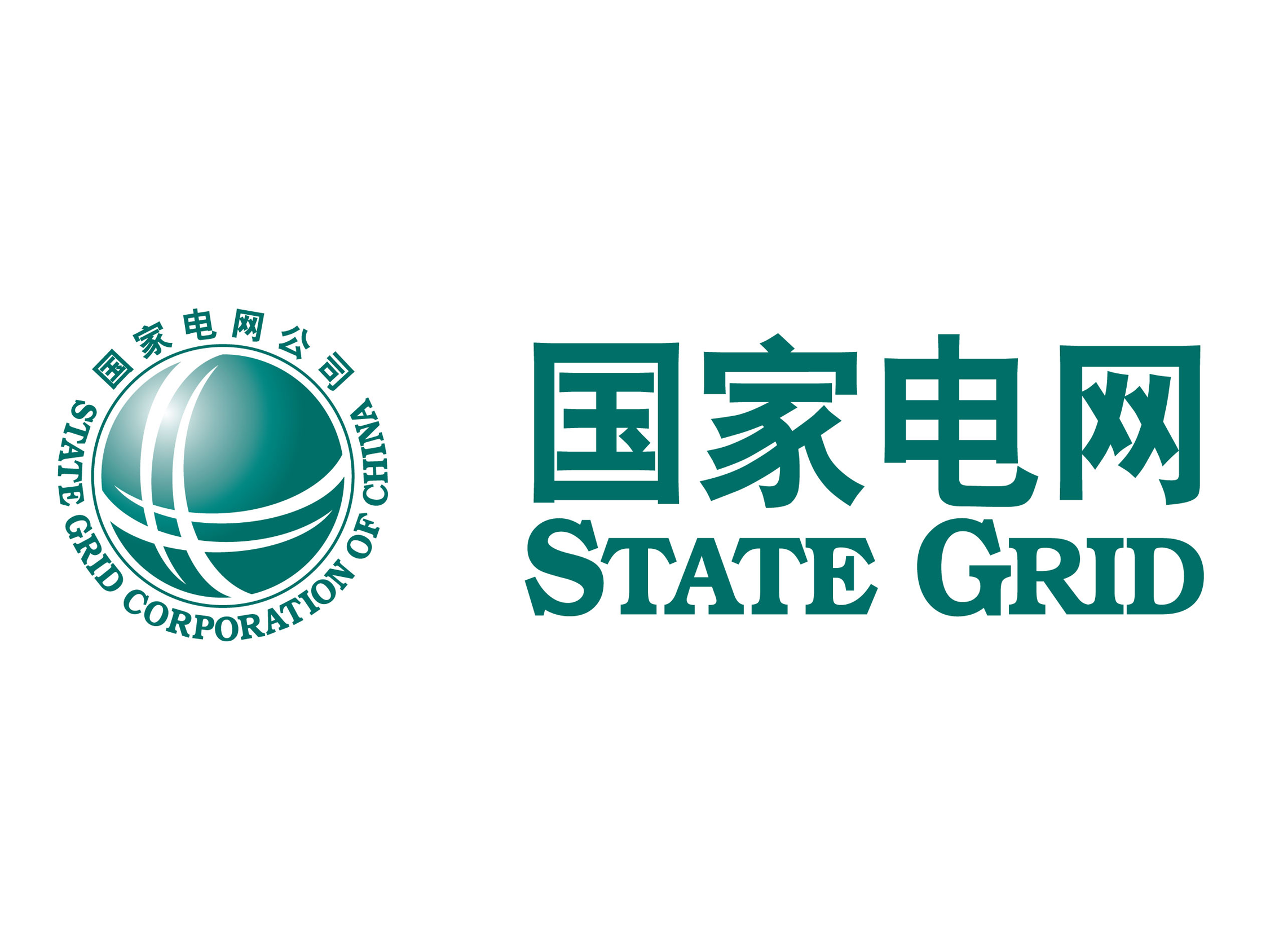 State Grid logo Chinese - State Grid Logo PNG - State Grid PNG