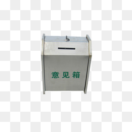 State Grid Suggestion Box, Country, State Grid, Power PNG Image - State Grid PNG