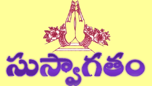 Welcome to G urudevau0027s Telugu Astrology - Suswagatham PNG