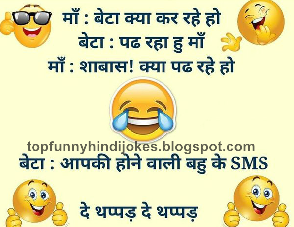 Very funny jokes in hindi - Too Funny PNG