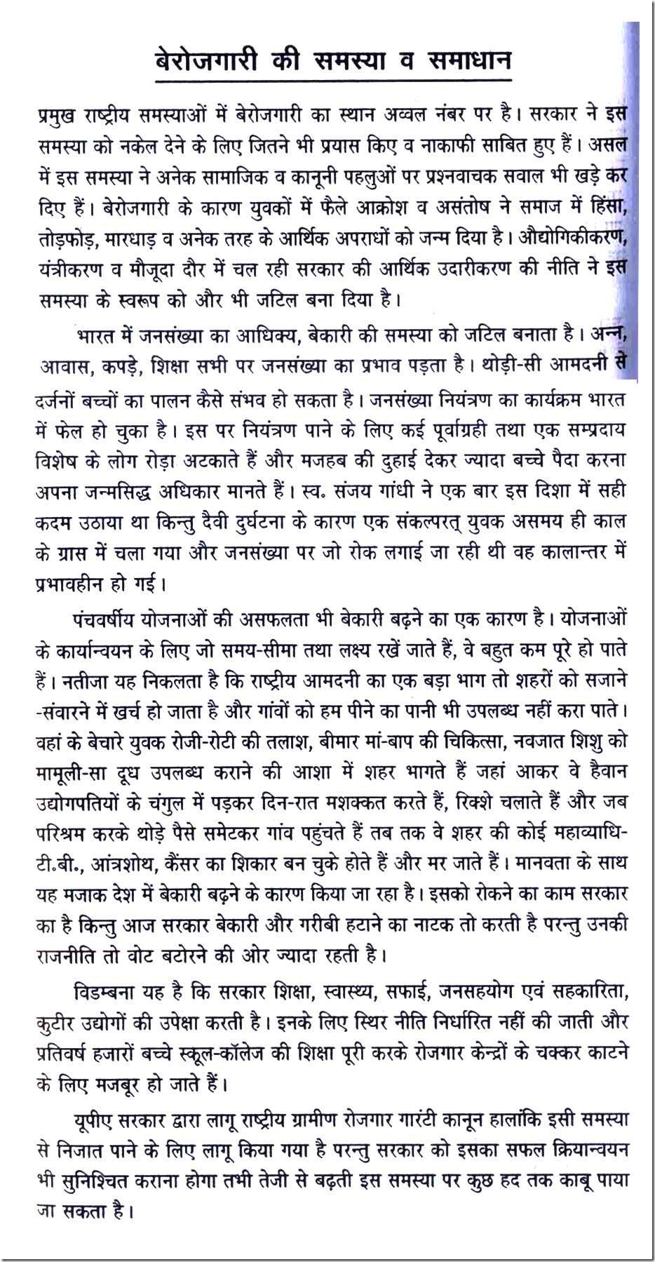 Essay for unemployment of india