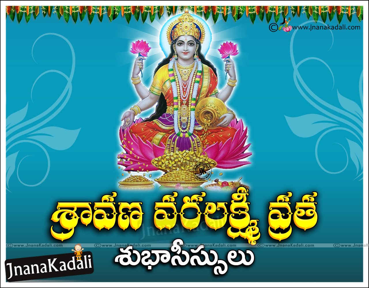 Heres Is Latest Goddess Varalakshmi Hd Wallpapers With Varalakshmi Vratam  Wishes In Telugu Language Varalakshmi Vratam - Varalakshmi Vratham PNG