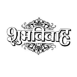 Shubh Vivah - Vivah PNG
